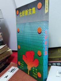 七好新文集  83年初版