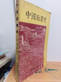 王伯敏 中国版画史  70年版