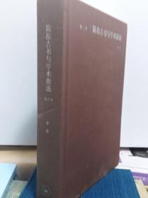 简帛古书与学术源流  09年精装