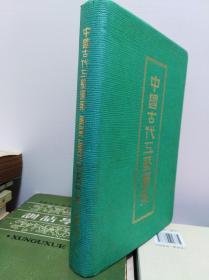 中国古代工艺图案  70年版精装