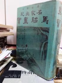 名家画范 马骀画宝  73年精装本