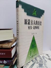原蒙古人的历史:室韦-达怛研究  98年初版 私藏品佳
