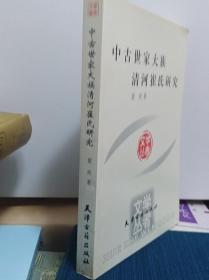 中古世家大族清河崔氏研究  04年初版
