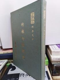 竹林七贤研究  78年版精装