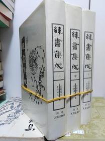 纬书集成  3冊全,94年初版精装