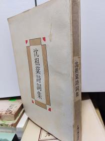 沈祖棻诗词集  94年初版