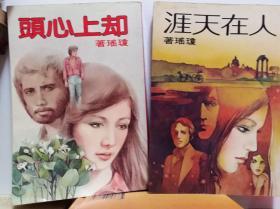 琼瑤  人在天涯 等2冊合售  81年版