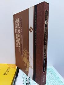 汉族成年礼及其相关问题研究  09年初版
