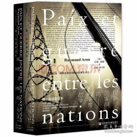 甲骨文丛书民族国家间的和平与战争