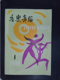 音乐舞蹈(1988.1)