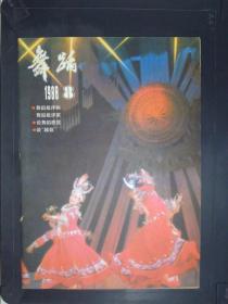舞蹈(1988.8)
