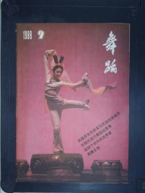 舞蹈(1988.9)