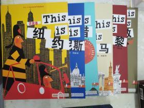 THIS IS米先生的世界旅游绘本(全六册)
