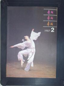 舞蹈(1987.2)
