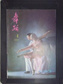 舞蹈(1994.4)