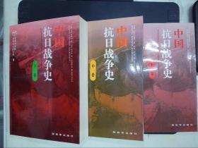 中国抗日战争史(上中下卷)