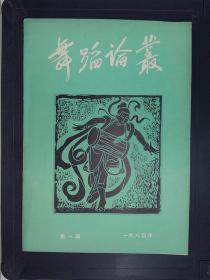 舞蹈论丛(1980.1)