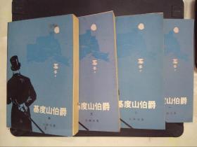 基度山伯爵(全四册·)