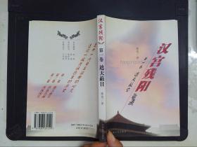 汉宫残阳(第一卷):遮天蔽日