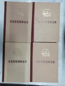 马克思恩格斯选集(1-4卷,)