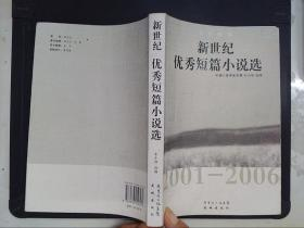 新世纪优秀短篇小说选