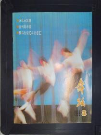 舞蹈(1988.3)