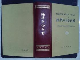 现代汉语词典.·