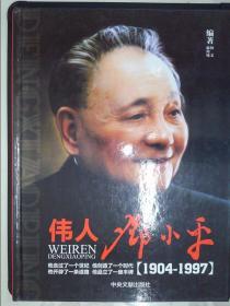 伟人邓小平(下卷):1904-1997