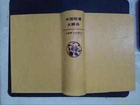 中国俗语大辞典·