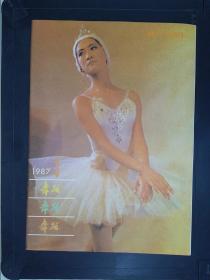 舞蹈(1987.3)