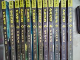 小兵传奇(1-13,缺第3册,12册合售)