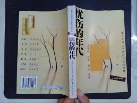 当代中国文学最新作品排行榜:忧伤的年代(下)(小说珍藏版)