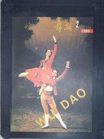 舞蹈(1985.2)