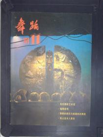 舞蹈(1988.11)