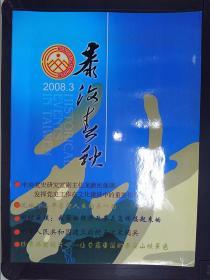 泰汶春秋(2008.3)