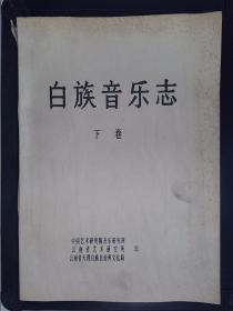 白族音乐志(下卷)(油印本)