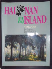 海南岛:中国大特区