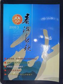 泰汶春秋(2009.3)