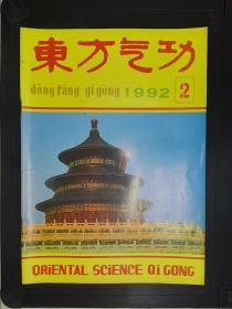 东方气功(1992.2)