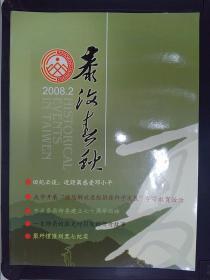 泰汶春秋(2008.2)