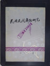民族民间舞蹈研究(1986.2)