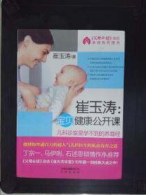 崔玉涛:宝贝健康公开课.