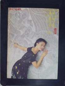 舞蹈(1987.10)