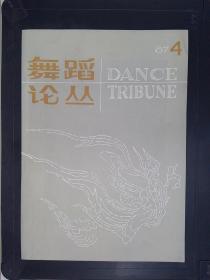 舞蹈论丛(1987.4)