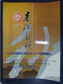 泰汶春秋(2007.4)