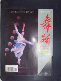 舞蹈(1994.1)