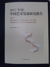 2017年度中国艺术发展研究报告.