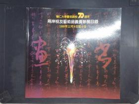 辅仁大学庆祝创校70周年:两岸校友艺术品义卖联展目录(1999.12.4-6)