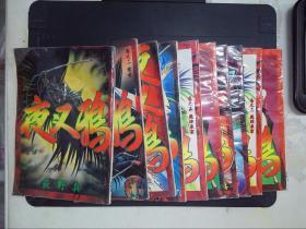 夜叉鸦(1-8、11、12,十册合售)