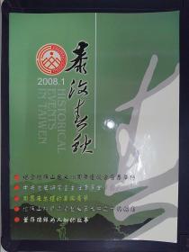 泰汶春秋(2008.1)